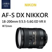 [贈旅行袋] NIKON 尼康 NIKKOR AF-S DX 18-200mm F3.5-5.6G ED VR II 旅遊鏡 公司貨