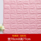 貼紙-牆紙自黏3d立體牆貼磚紋壁紙背景牆...