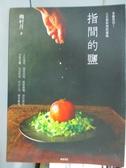 【書寶二手書T1/餐飲_QHX】指間的鹽多謝款待!人生與料理的滋味+便當加法..._梅村月