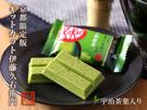 日本京都伊藤久右衛門 KitKat香濃抹茶夾心 一盒12小包 和平常看到的雀巢不同喔