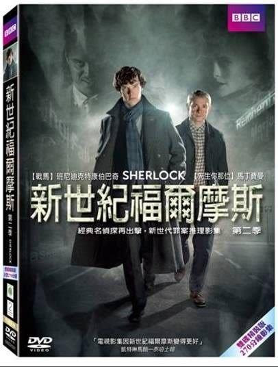 新世紀福爾摩斯 第二季 DVD 雙碟精裝版  (購潮8)