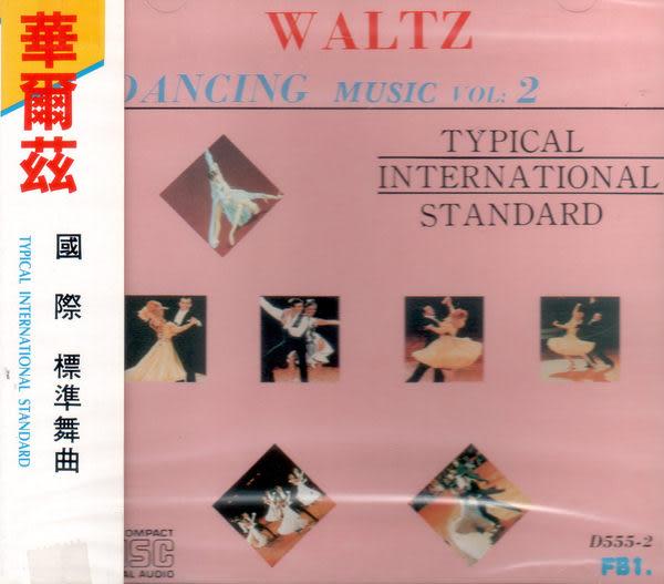 國際標準舞曲 2  華爾滋  CD (音樂影片購)