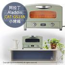 【配件王】日本代購 AIC JAPAN 阿拉丁 Aladdin CAT-GS13A 綠 小烤箱 烤吐司