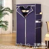 溢彩年華簡易組裝衣櫃加粗加固金屬鋼架簡約現代單人迷你布衣櫥YYJ 【全館免運】