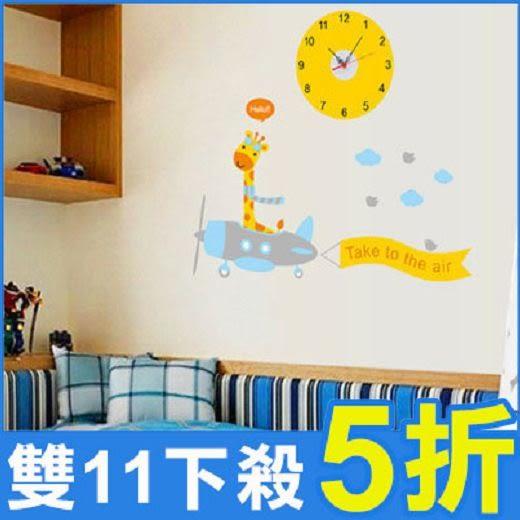創意壁貼--長頸鹿飛機時鐘貼 SA1013-1039【AF01013-1039】聖誕節交換禮物 i-Style居家生活