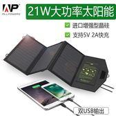 行動電源便攜折疊太陽能充電器寶手機移動電源戶外智能5V充電板防水-大小姐韓風館