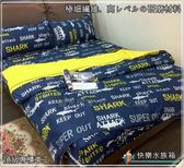 雙人(150*186cm)鋪棉床包/極細纖維/雙人兩用被四件組  -快樂水族箱- 舒適磨毛布 【御元居家】