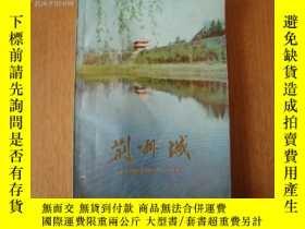 二手書博民逛書店罕見荊州城Y11359 鍾楊波 旅遊局 出版1984
