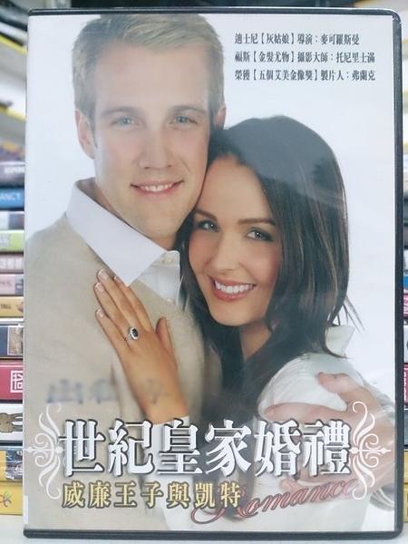 挖寶二手片-H05-091-正版DVD-電影【世紀皇家婚禮:威廉王子與凱特】-(直購價)