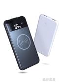 行動電源 QinD/勤大無線充電寶適用于小米華為蘋果X超薄PD快充閃充迷你小巧便攜