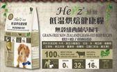 *KING WANG*【單包】Herz赫緻低溫烘焙健康飼料-無穀紐西蘭牛肉(和巔峰同技術)5磅(2.2kg)