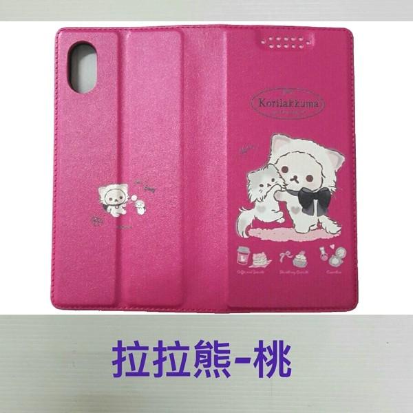 台灣製造《拉拉熊》ASUS ZenFone 5 2018版 ZE620KL X00QD / 5Z ZS620KL Z01RD 保護套 手機套 皮套