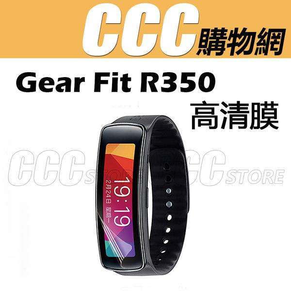 三星 Gear Fit 手錶保護膜 R350 保護膜 Gear Fit 手錶保護貼 軟性 高清 防刮