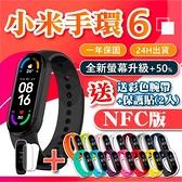 小米手環6 NFC版 送水凝膜保護貼+彩色腕帶 運動手環 血氧偵測 磁吸充電 計步 一年保固