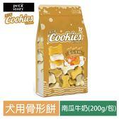 【寵愛物語】庫吉斯 愛犬營養間食 犬用骨形餅 南瓜+牛奶風味200g(3包組)