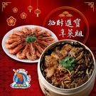 東港華得.招財進寶年菜組(雙囍油飯+蝦粉...