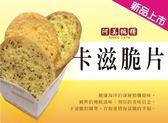 【阿美麻糬】卡滋脆片-風味香蒜