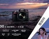 高清長焦照相機尼康D7200照相機18-140mm官方正品家用旅游錄像高清數碼單反相機 igo 免運
