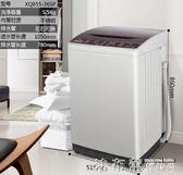 雙12購物節洗衣機TCL XQB55-36SP 5.5公斤全自動波輪迷你家用抗菌 法布蕾輕時尚igo220V