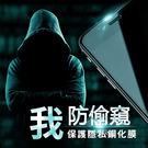 防偷窺護眼 iphone X 8 7 6 6S plus 絲印鋼化膜 滿版 玻璃貼 9H防爆 螢幕貼 保護貼 防窺膜