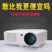 智能3D辦公投影儀微型手機投影機高清1080p家用 QQ28154『MG大尺碼』