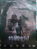 影音專賣店-Y72-051-正版DVD-電影【特厲鬼屋】-網羅無數兇案現場 共構唯一終極凶宅