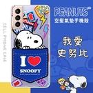 【SNOOPY/史努比】三星 Samsung Galaxy S21+ 5G 防摔氣墊空壓保護手機殼