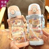 新款卡通背帶兒童吸管杯學生塑料便攜水杯幼兒園寶寶防摔水壺防嗆【快速出貨】
