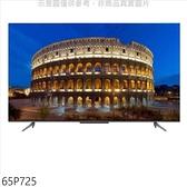 TCL【65P725】65吋4K連網電視
