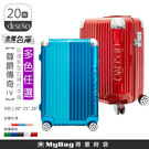 Deseno 行李箱 20吋 尊爵傳奇4代 金屬色澤 防爆新型拉鍊行李箱 C2450-0 得意時袋