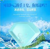 天然薄荷精油皂純手工皂清爽控油補水祛痘洗臉潔面皂 巴黎春天