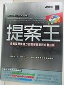 【書寶二手書T2/電腦_DYW】提案王-最能凝聚傳達力的簡報提案與企劃_住中光夫