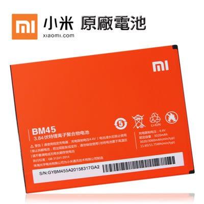 附電池盒【MIUI BM45】MIUI 紅米 Note2 BM45 BM-45 原廠電池 紅米Note 2/ Note 2 原廠電池【平輸-裸裝】附發票