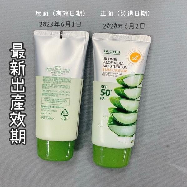 【花想容】韓國 BLUMEI 蘆薈保濕抗UV防曬霜 70g