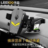 車載手機架萬能通用支撐架汽車上用支駕多功能導航吸盤式支架『CR水晶鞋坊』