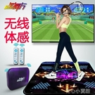 跳舞毯 瘦身跑步板跳舞毯墊無線體感游戲【618特惠】