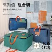 棉被收納袋整理袋超大衣服被子收納搬家打包袋手提行李袋【君來佳選】