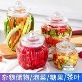 泡菜罐 瓶子食品罐子玻璃密封罐茶葉罐五谷雜糧儲物罐泡菜壇子家用腌菜罐T 1色