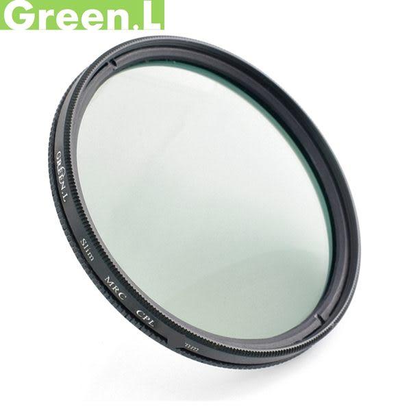 我愛買#Green.L偏薄框多層膜52mm偏光鏡MC-CPL圓型偏光鏡Nikon Nikkor 55-300mm f3.5-5.6 G 35mm f2.8 f2.0 35mm f1.4