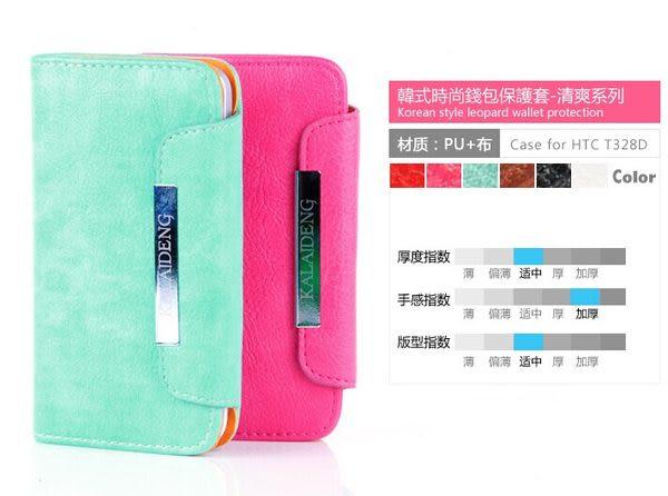 HTC T328D卡來登清爽系列韓式手機套 T328d 支架插卡手機保護皮套 【清倉特價商品】