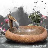 台上盆 仿古石頭洗手盆 復古鵝卵石台上盆 天然石材洗臉盆藝術盆洗面盆 igo 微微家飾