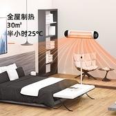 【台灣現貨】110V 碳纖維取暖器電暖器家用節能壁掛式取暖戶外取暖電暖氣加熱器
