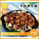 INPHIC-牛肉煲飯模型 煲仔飯 港式牛肉飯 香港煲仔飯-IMFE022104B