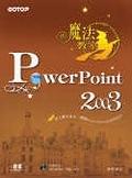 二手書博民逛書店 《PowerPoint 2003魔法教室(附1CD)》 R2Y ISBN:9864218492