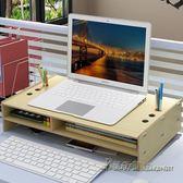筆電增高架子支架頸椎辦公室收納盒升降桌面托架電腦底座顯示器【米蘭街頭】igo