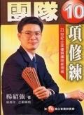 二手書博民逛書店 《團隊10項修練》 R2Y ISBN:9572875108│楊紹強