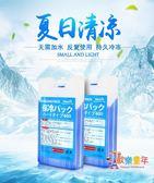 冰晶盒 通用型空調扇製冷冰晶盒冷風扇日本藍冰降溫保鮮釣魚保溫箱冰袋 1色