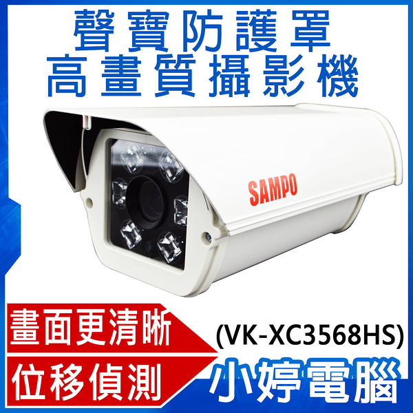 【免運+3期零利率】全新 Sampo 聲寶 防護罩高畫質攝影機 VK-XC3568HS 1080P AHD 監視攝影機
