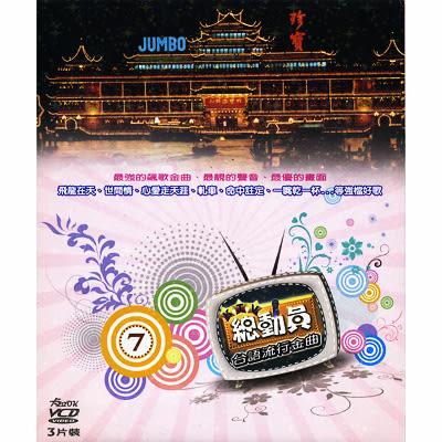 台語流行金曲卡拉OK(7)VCD (3片裝)