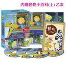 熱銷冠軍~(英國動畫) 動物園道64號 DVD [第1~26集] ( 64 Zoo Lane ) ※附動物小百科手冊